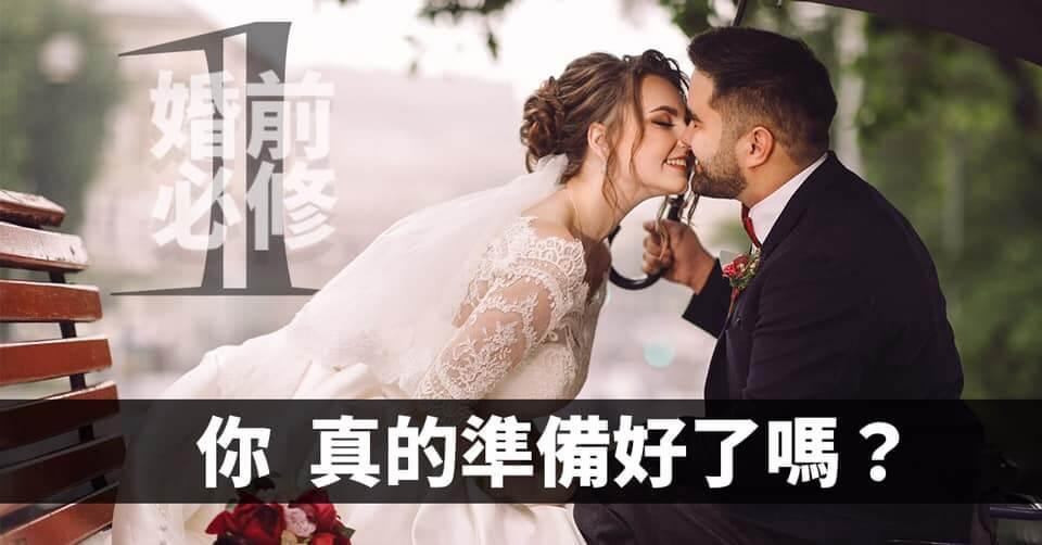 【婚前必修】— 婚前準備事項checkpoint
