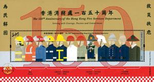 【 制服 郵票 】香港消防150周年紀念郵票  見證制服演變
