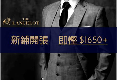 【$1650+ 限時優惠】— The Lancelot進駐中環,回饋客戶
