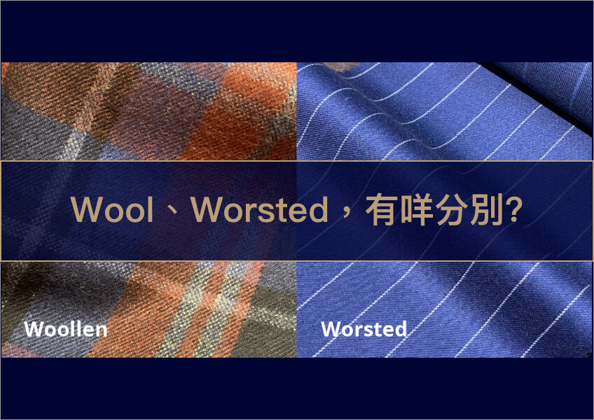 Wool、Worsted,傻傻分不清?