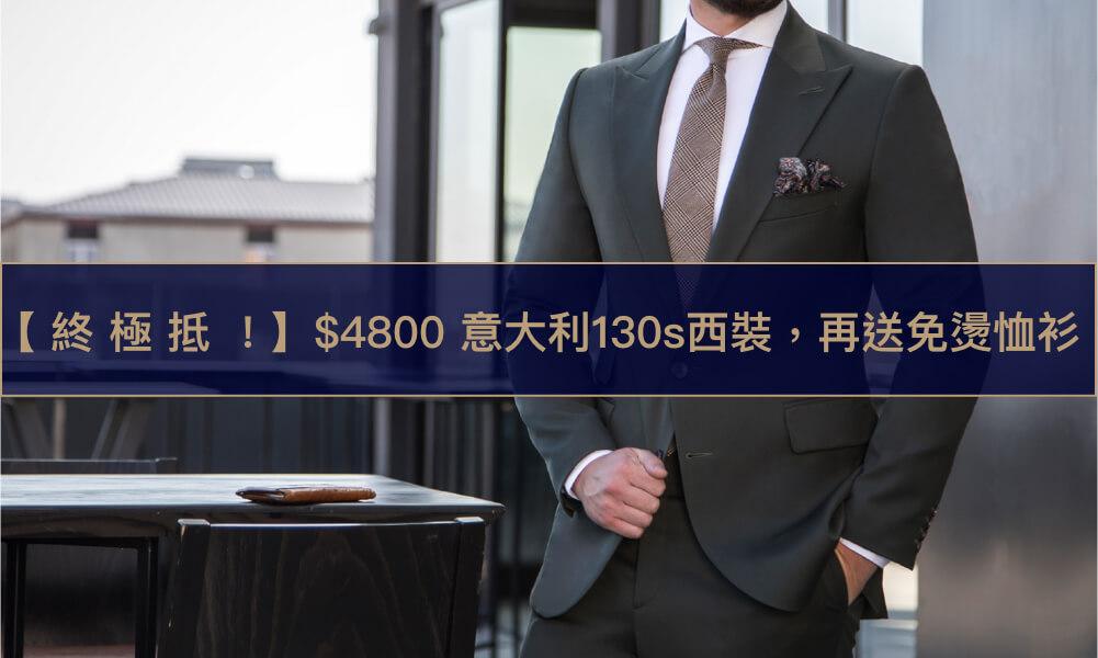 【勁慳 $2090】— 意大利130s西裝外套連西褲,再送免燙恤衫