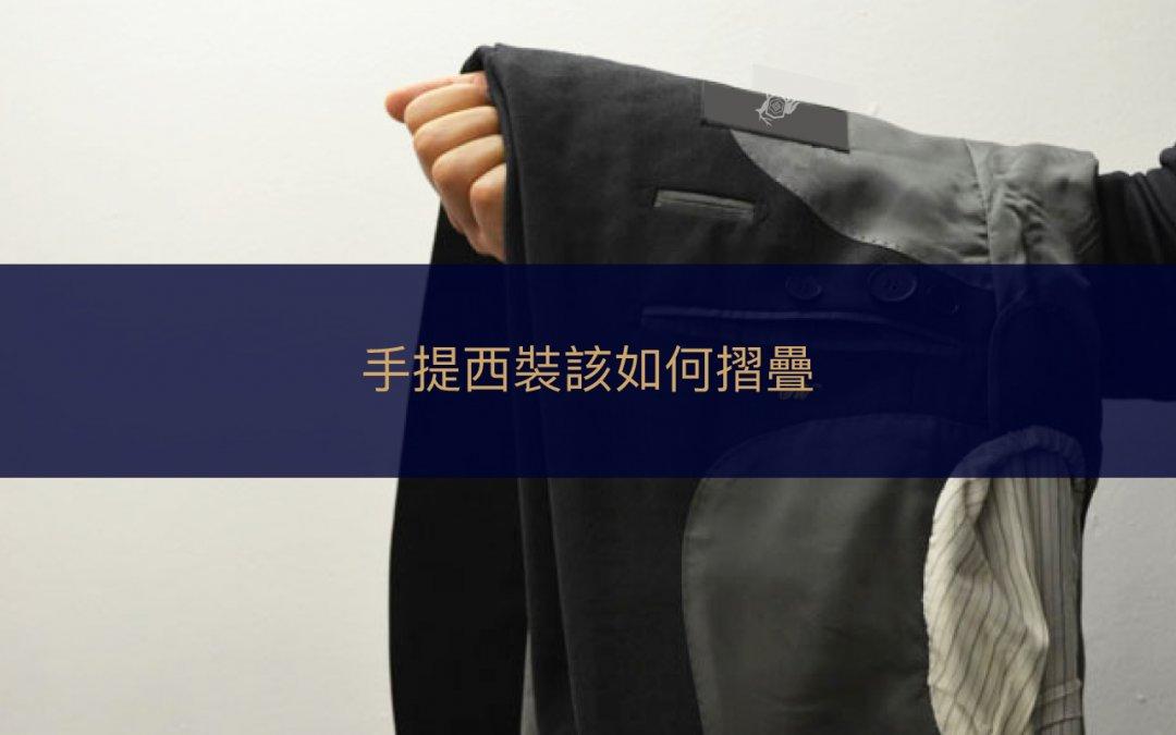 【脫下外套】— 應該點掛上手臂?