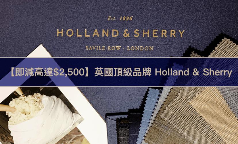 【限時優惠,即減$2,500】— 英國頂級品牌Holland & Sherry