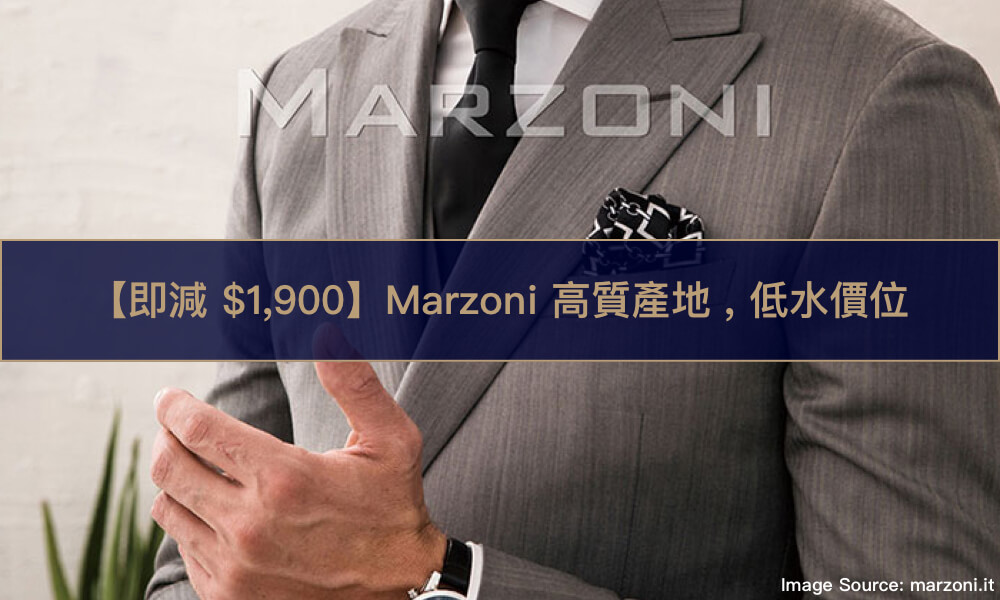 【Marzoni 高質產地 , 低水價位】 — 為你的衣櫃增添一個品牌