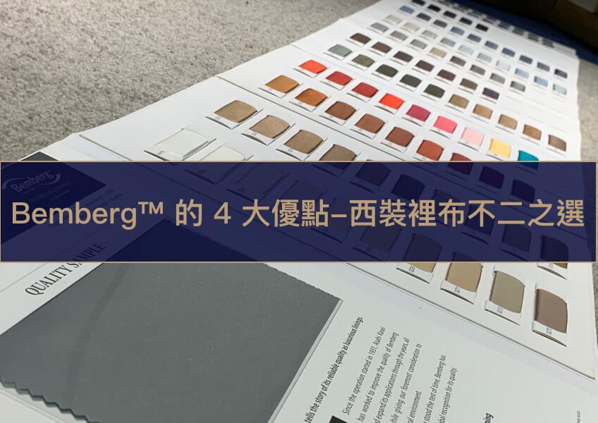 Bemberg™的 4 大優點-西裝裡布不二之選