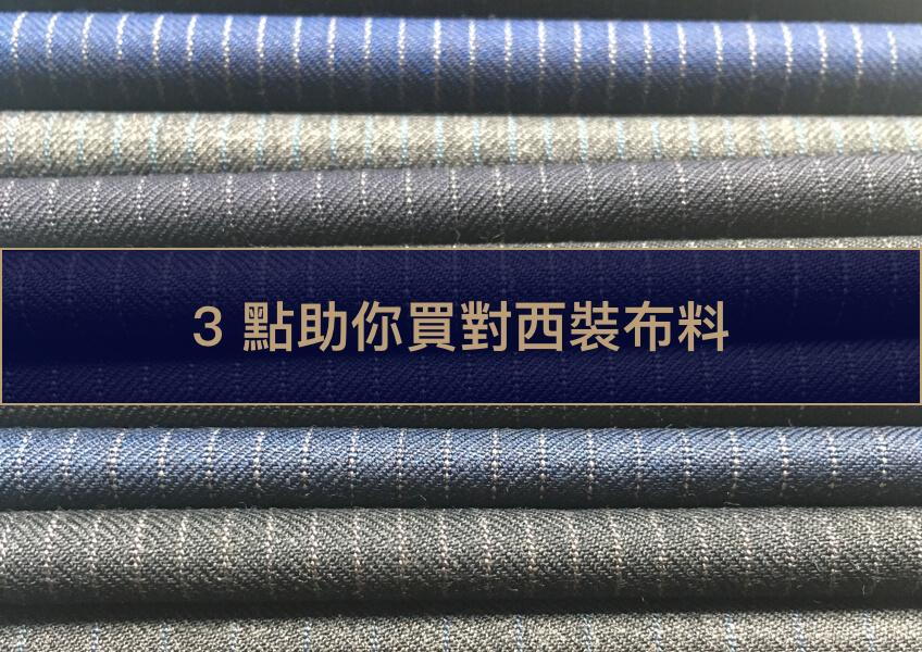 3 點助你買對西裝布料