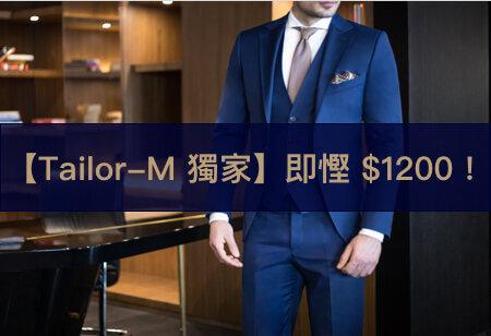 【Tailor-M 獨家】— 新客戶訂造西裝即慳 $1200!